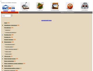 byt52.ru screenshot