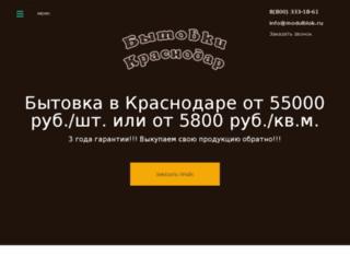 bytovki-krasnodar.ru screenshot