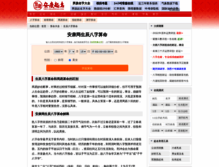 bz.ankangwang.com screenshot