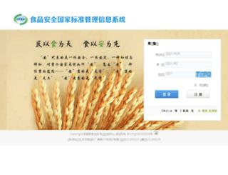 bz.cfsa.net.cn screenshot