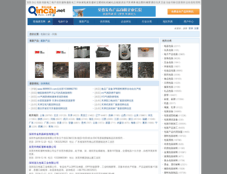 bz.qincai.net screenshot
