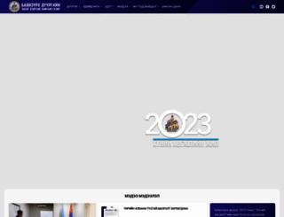 bzd.ub.gov.mn screenshot
