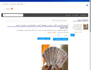 bzirani.orq.ir screenshot