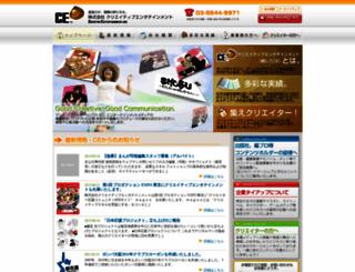 c-ent.co.jp screenshot