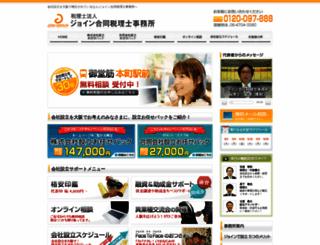 c-join.jp screenshot