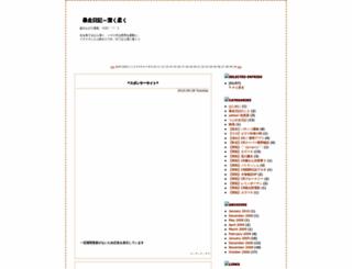 c-n-g-e.jugem.jp screenshot