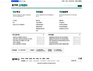 c.hani.co.kr screenshot