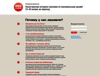 c.redclick.ru screenshot