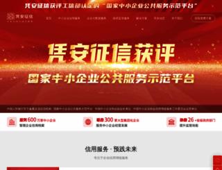 c.trustutn.org screenshot