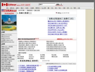 ca.bytravel.cn screenshot