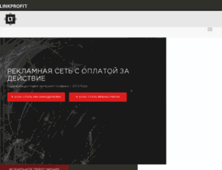 cabinet.linkprofit.ru screenshot