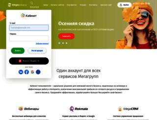cabinet.megagroup.ru screenshot