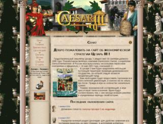 caesar-iii.ru screenshot