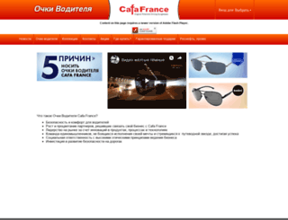 cafa-france.ru screenshot