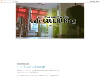 cafe-giglio.blogspot.jp screenshot