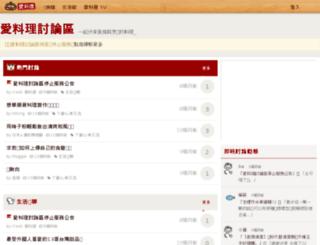 cafe.icook.tw screenshot