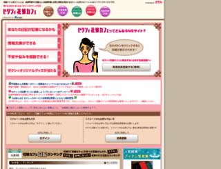 cafe.zexy.net screenshot