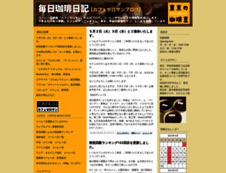 cafe03.typepad.jp screenshot