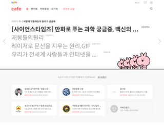 cafe134.daum.net screenshot