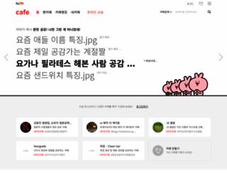cafe368.daum.net screenshot