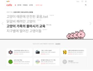 cafe437.daum.net screenshot