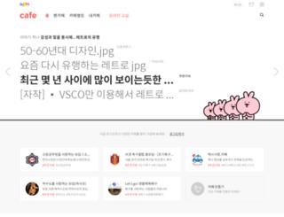 cafe447.daum.net screenshot