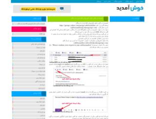 cafebazaarfree.niloblog.com screenshot