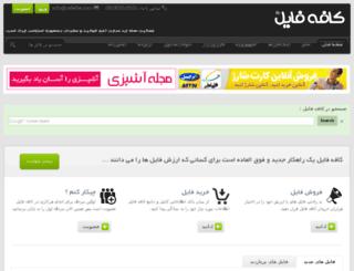cafefile.com screenshot