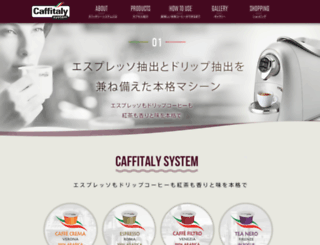 caffitaly.mmc-coffee.co.jp screenshot