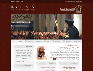 cairod-church.org screenshot