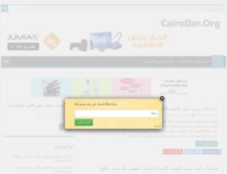 cairodar.org screenshot