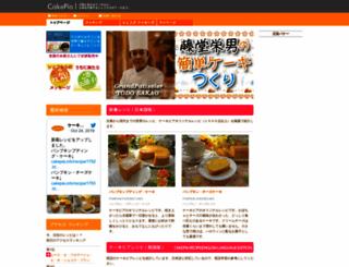 cakepia.info screenshot