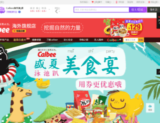 calbee.tmall.hk screenshot