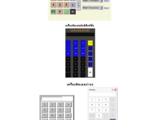 calculatorwow.com screenshot