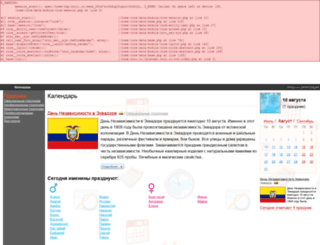 calendar.onru.ru screenshot
