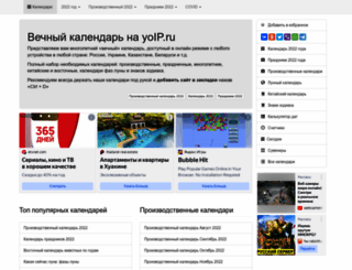 calendar.yoip.ru screenshot
