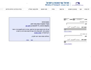 callkav.gov.il screenshot