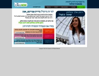 callnow.co.il screenshot