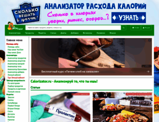 calorizator.ru screenshot