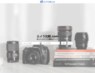 camera-hikaku.com screenshot