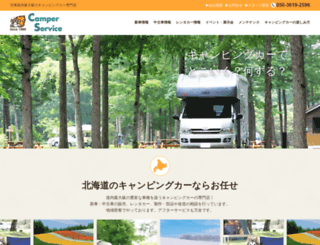 camperservice.jp screenshot