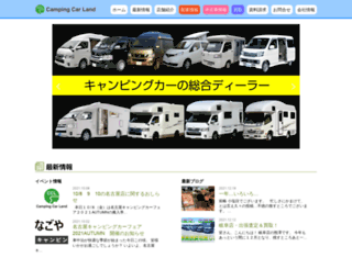 campingcarland.co.jp screenshot
