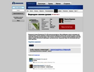camtasia.info-dvd.ru screenshot