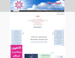 cancercharity.ir screenshot