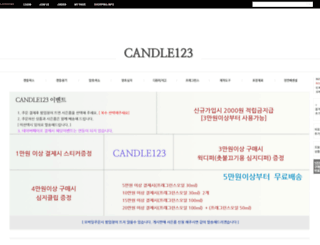 candle123.co.kr screenshot