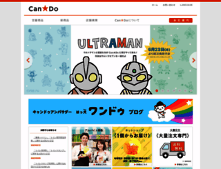 cando-web.co.jp screenshot