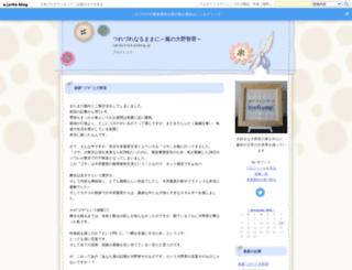 candy3104.exblog.jp screenshot