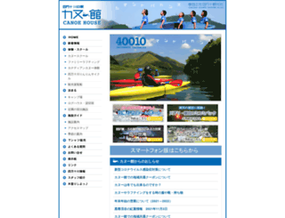 canoekan.com screenshot