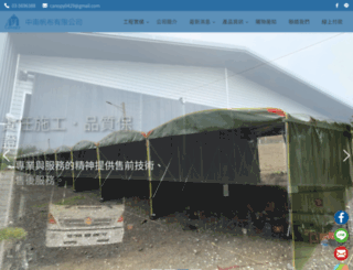 canopy.com.tw screenshot