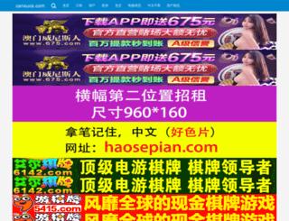 cansuca.com screenshot